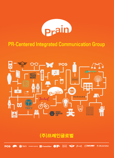 prain PR-Centered Integrated Communication Group (주) 프레인글로벌